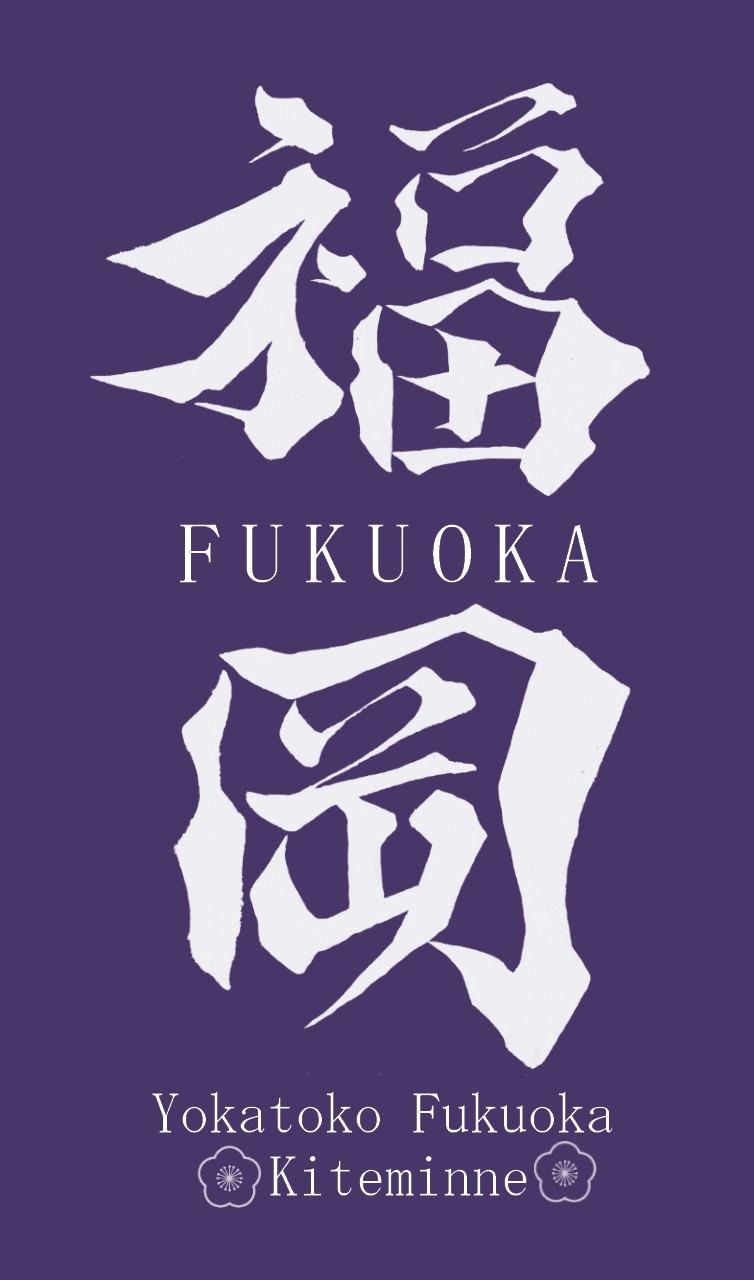 福岡カード