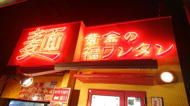 メニュー豊富な中華麺専門店