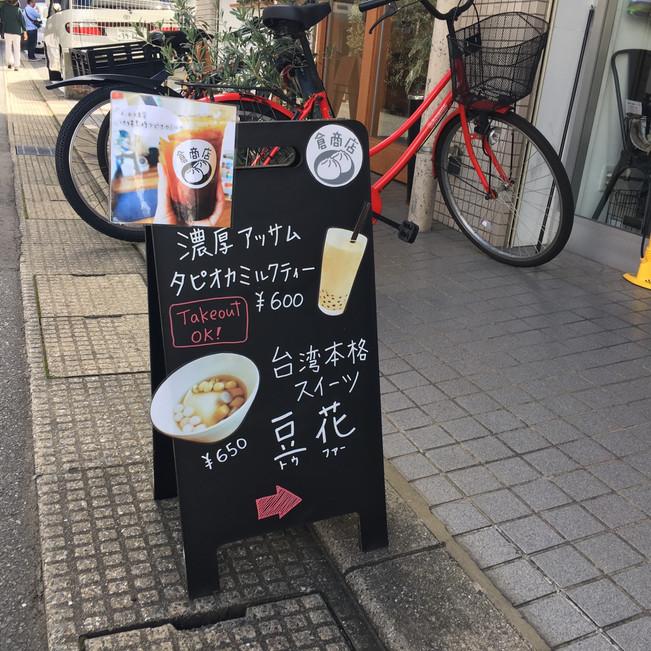 台湾スイーツ豆花と初めての出会い