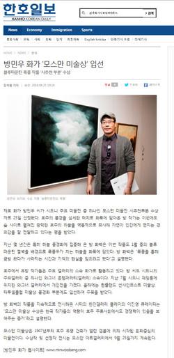 Hanho News 2016
