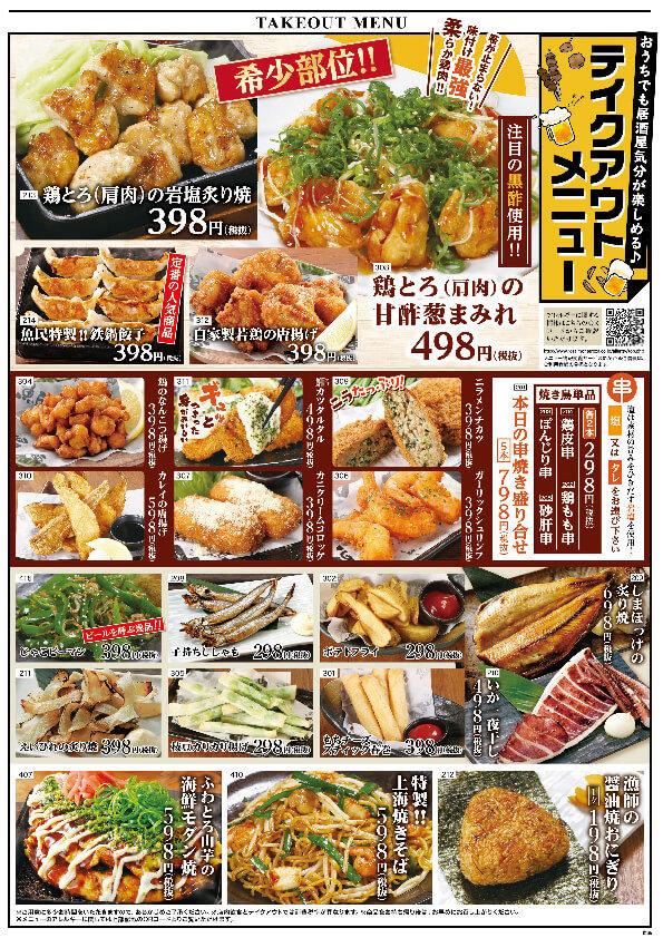 魚民02.jpg