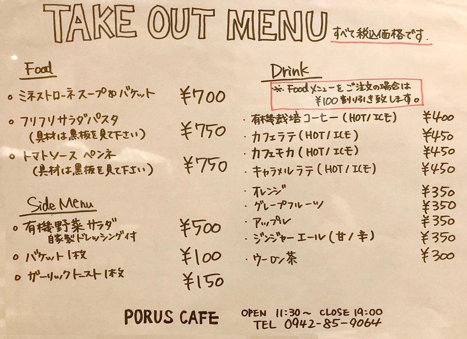 poruscafe01.jpg