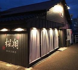 桜翔01.jpg