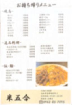 米五合02 2.jpg