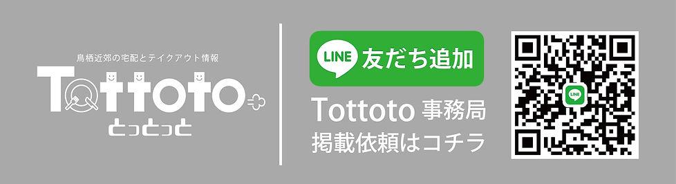 Tottoto lineバナー.jpg