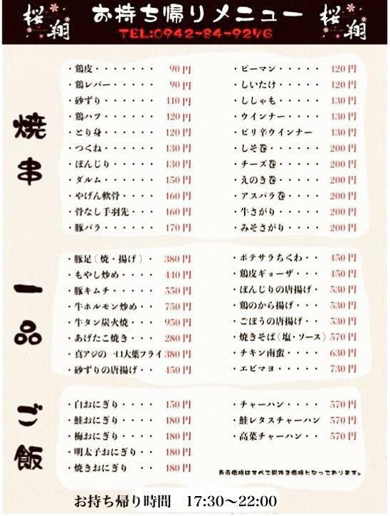 桜翔02.jpg