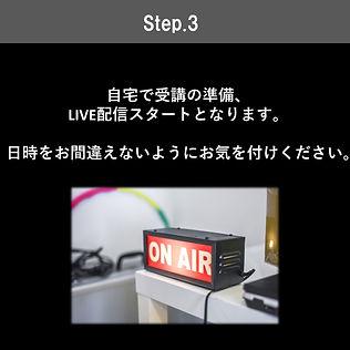 STEP3.jpg