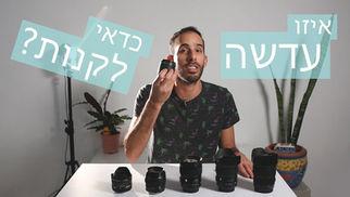 איך לבחור עדשה למצלמה?