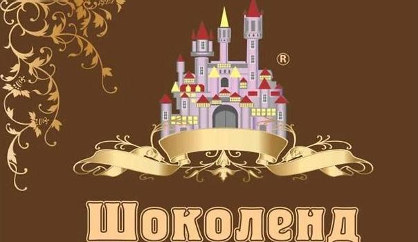 """Ставропольский """"Шоколенд"""" планирует купить упаковочное оборудование"""