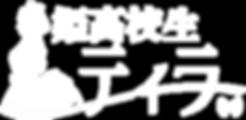 姫高校生ティラ ロゴ