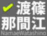 渡篠那間江 ロゴ