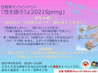 2021Spring一周年.jpg