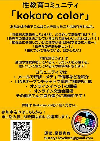 コミュニティ紹介.jpg