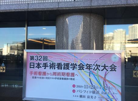 日本手術看護学会年次大会