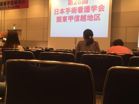 日本手術看護学会関東甲信越地区