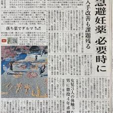 2020年12月9日上毛新聞に掲載されました!