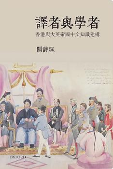 譯者與學者:香港與大英帝國中文知識建構.png
