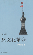 反文化革命:冰城往事