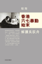 香港六七暴動始末:解讀吳荻舟