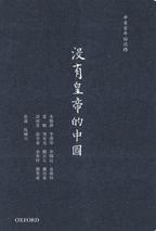 沒有皇帝的中國:辛亥百年訪談錄