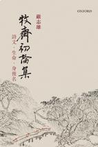 牧齋初論集:詩文、生命、身後名