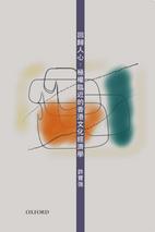 回歸人心:極權臨近的香港文化經濟學