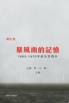 暴風雨的記憶:1965-1970年的北京四中