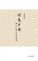 何為中國?:疆域、民族、文化與歷史