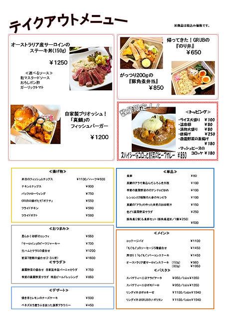 HPメニュー_page-0001.jpg