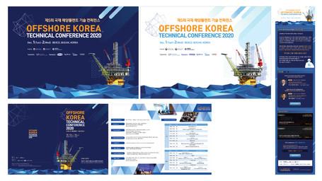 국제해양플랜트기술 컨퍼런스
