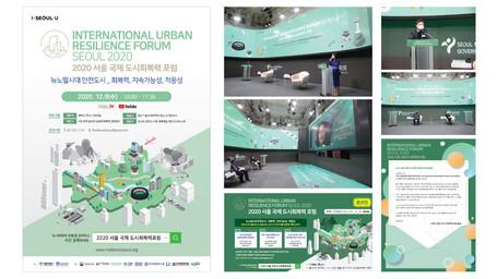 2020 서울시 국제 도시회복력 포럼