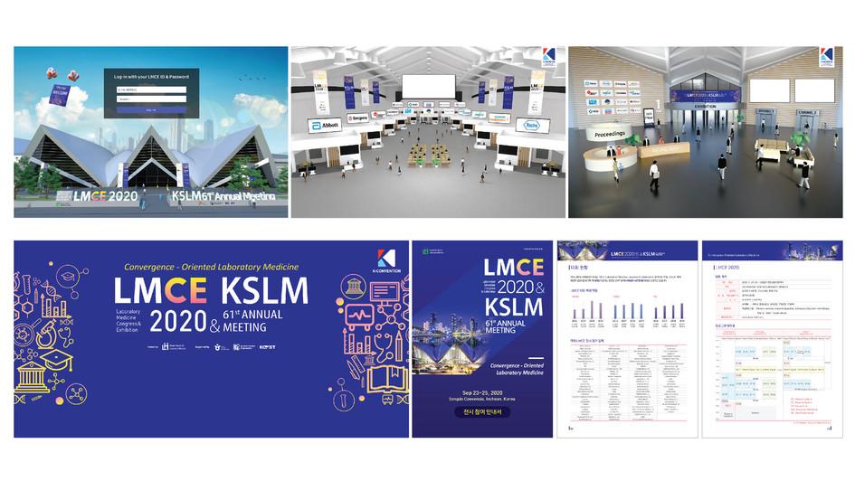 LMCE2020_온라인 플랫폼