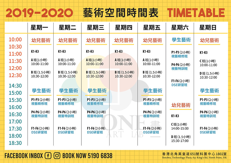 2019-2020_timetable.jpg