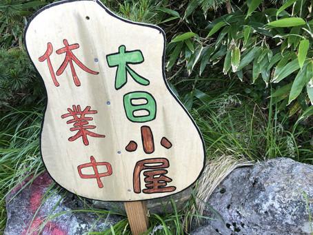 大日平山荘に泊まる大日連山