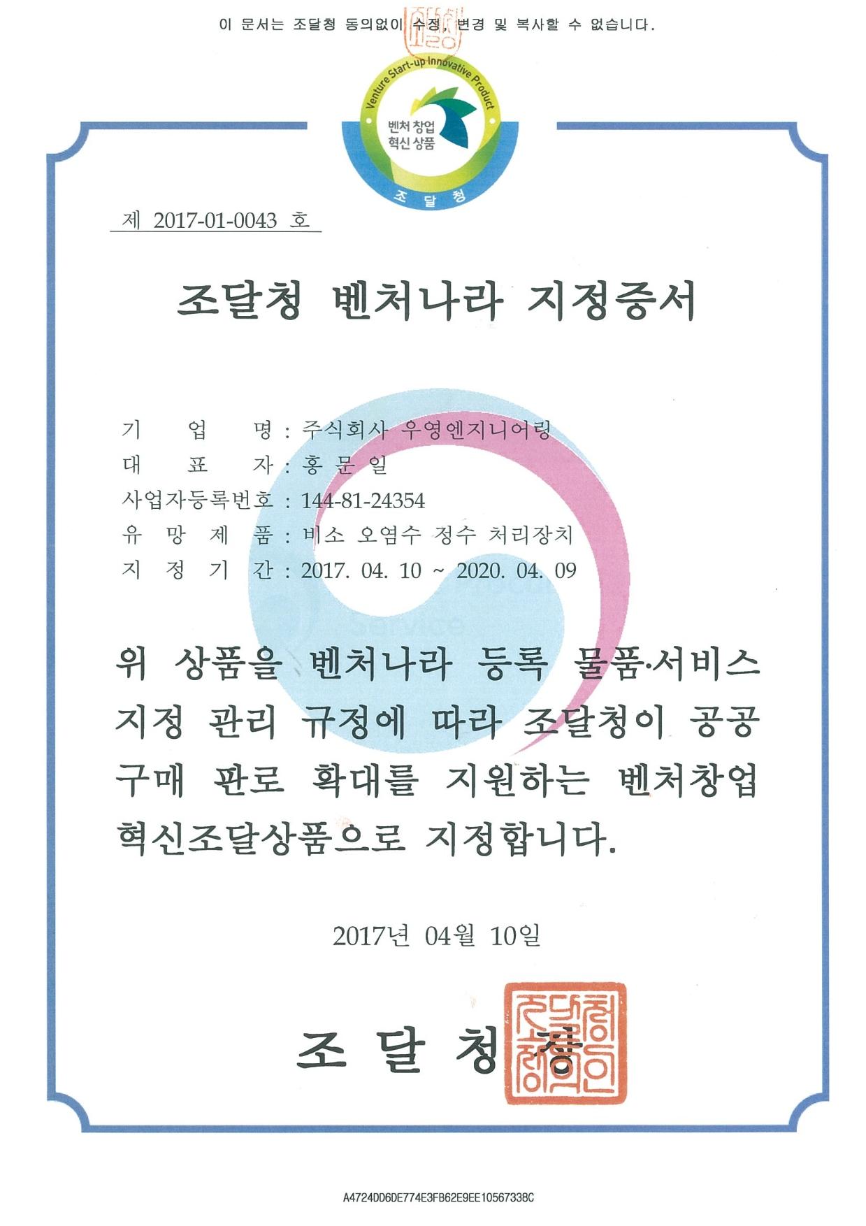 조달청 벤처나라 지정증서
