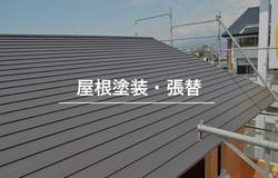 屋根塗装・張替