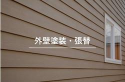 外壁塗装・張替