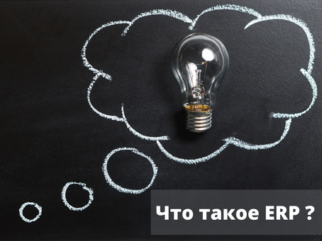 Все что нужно знать о ERP системе ПС : «Управление мебельной фабрикой 3.0 ERP»