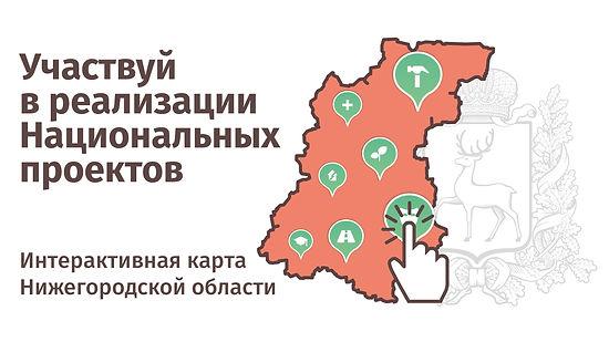 интерактивная карта_1280x720 (1).jpg
