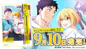 「カレとカノジョの選択」第1巻 9月10日!
