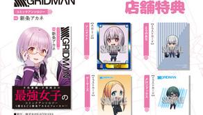 『SSSS.GRIDMAN コミックアンソロジー SIDE:新条アカネ』発売!
