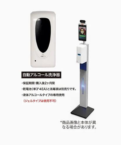 スタンド式+自動清浄器【SMARTPASS】AI顔認識入退室 管理システム (税別)