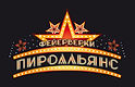 логотип Пироальянс.jpg