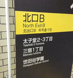 三軒茶屋駅北口