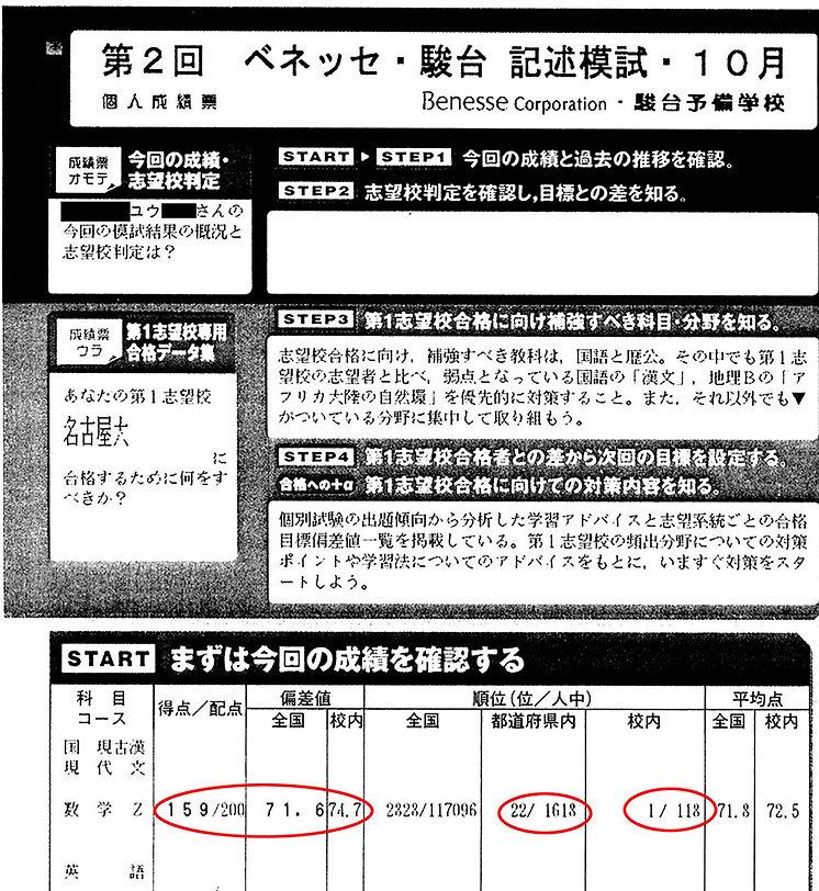 yy_3nen_shinken10gatsu_900px.jpg