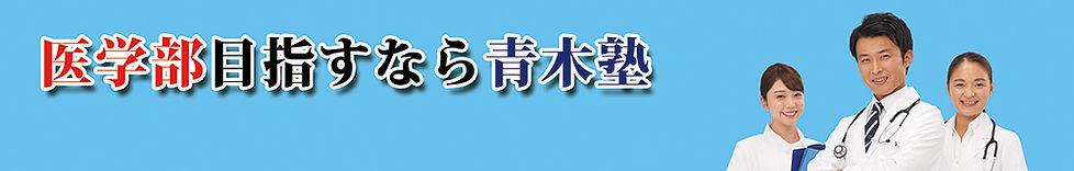 医学部目指すなら青木塾.jpg