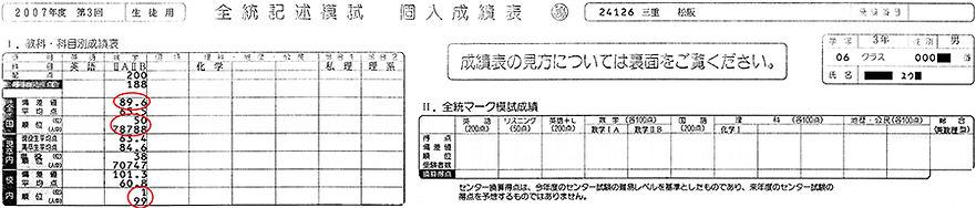 ty_ko3_zentokijutsu3_72.jpg