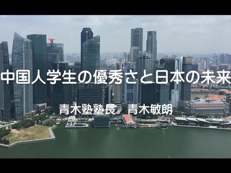 中国人学生の優秀さと日本の未来