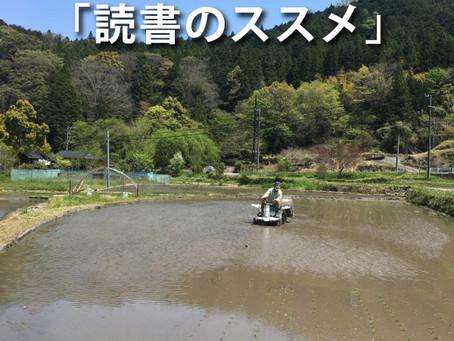 晴耕雨読の塾教師が語る「読書のススメ」(5月10日付)