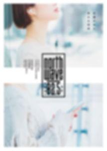 FMNW2020.04プログラムガイド‗表紙.JPG